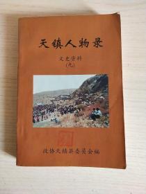 天镇人物录(九)
