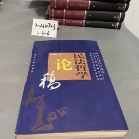 民法哲学论稿