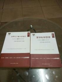 中华文化复兴文集(第二卷、第三卷)两本都作者刘浩锋签名带钤印