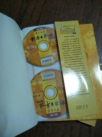 新版中日交流标准日本语 初级上下册含光盘词汇手册  初级同步练习第二版含光盘  请看图以图为准