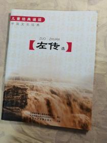 儿童经典诵读中国文化经典 《左传选》
