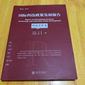 国际科技政策发展报告:科技评价专题
