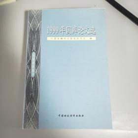 1999年国库论文选