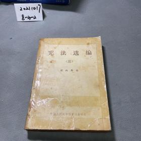 宪法选编三