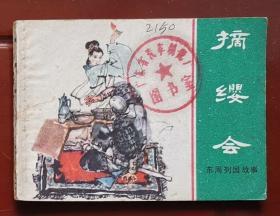 东周列国:摘缨会