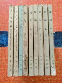 9册合售:史记(四.五.六.八.九.十)、史记人名索引、史记选译(上下册)