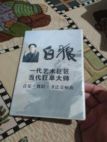 白狼 音乐•舞蹈•书法交响曲(全新塑封未拆DVD)