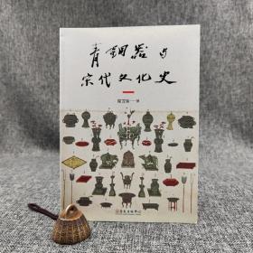 台大出版中心 陈方妹 《青銅器與宋代文化史》