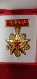 优秀士兵奖章
