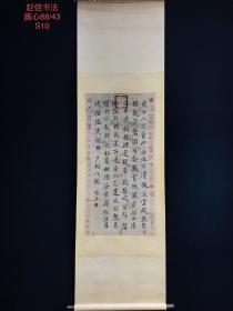 赵佶书法一幅,纸本立轴包手绘,实物拍摄,收藏佳品S10