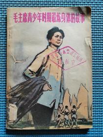 毛主席青少年时期煅练身体的故事