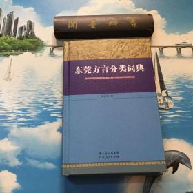 正版现货    东莞方言分类词典   一版一印     内页如新   未翻阅