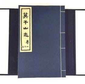 莫干山志(影印版)
