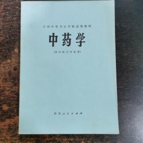 中药学(供中医士专业用)