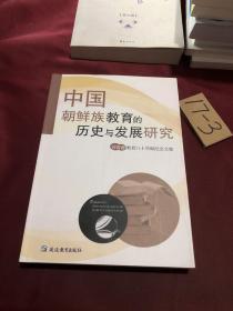 中国朝鲜族教育的发展与研究 : 朝鲜文
