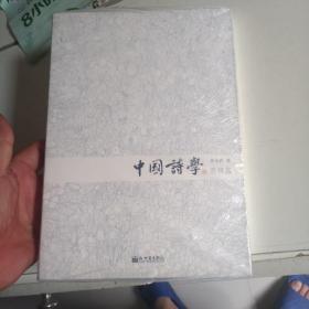 中国诗学·思想篇