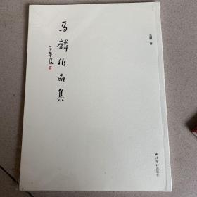 马麟作品集(未开封)