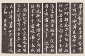黄庭坚 上苑诗。拓片尺寸140*210厘米(可整用也可自行切割为六条屏)。宣纸艺术微喷复制。
