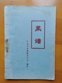 菜谱(四川广元) 老菜谱食谱点心菜点烹饪烹调技术