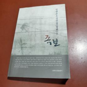 林元春小说选集  第5辑  家谱 【朝鲜文】 림원춘소설선집 5 : 족보
