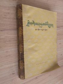 格萨尔王传:大岭之战(藏文版)