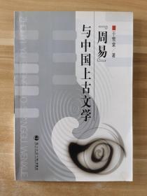 《周易》与中国上古文学