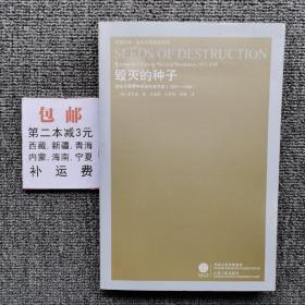 毁灭的种子:战争与革命中的国民党中国(1937-1949)(凤凰)