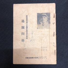 四十年代中国人民解放军第二野战军【邓政委向军大全体干部学员的报告——过关问题】邓小平著