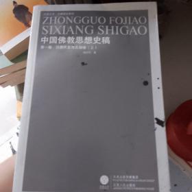 中国佛教思想史稿第一卷上下