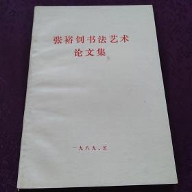 《张裕钊书法艺术论文集》【品好如图】