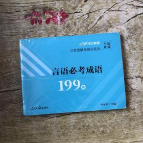 中公版·2014公务员联考提分系列:言语必考成语199条