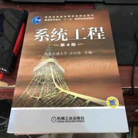 """普通高等教育""""十一五""""国家级规划教材:系统工程(第4版)"""