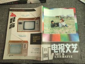 电视文艺  1983年第11期  封面:内蒙台《大雁飞起的地方》,画页:辽宁日报社《我的丈夫》、湖南台《她从画中来》!