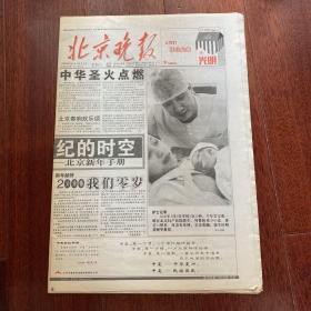 北京晚报(2000.1.1.)