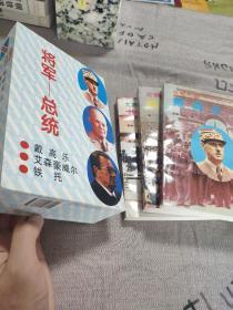 将军—总统(三本)带精美涵盒