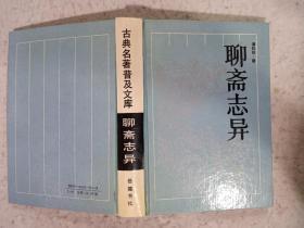 聊斋志异 (全本)