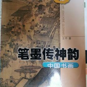 艺术教育图典 全5册 中国书画