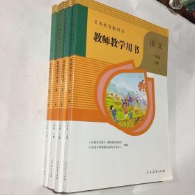 人教部编版小学语文教师教学用书共4本(一上下二三年级下册,带光盘)