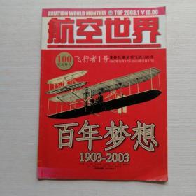 航空世界(2003第1期 总第43期)莱特兄弟发明飞机100年纪念特刊【附海报】