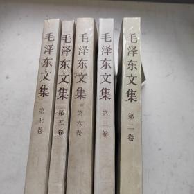毛泽东文集(第  二  三 五 六 七)卷 合售