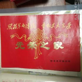 文革 鄞县县革命委员会 慰问信