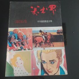 美术界(1989年第2期 中外插图精选专辑)