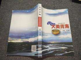 青海省情教育读本:大美青海