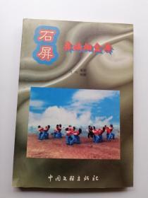石屏彝族烟盒舞