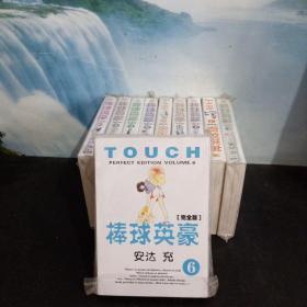 Touch完全版1-12全 棒球英豪邻家美眉