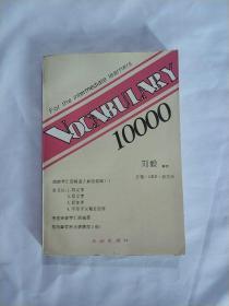 词汇10000