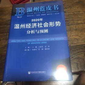 温州蓝皮书:2020年温州经济社会形势分析与预测
