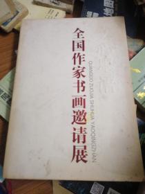 全国作家书画邀请展,陆华,郜科,蒋义诲,叶庆瑞,尹最良著名书画家亲笔签名钤记本