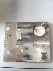 【音乐】二泉映月 二胡 中国民族器乐经典  1CD
