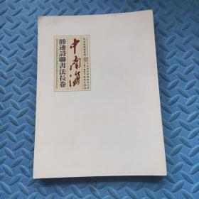 中南海胜迹系列:中南海胜迹图·中南海胜迹诗联书法长卷(全一册)经折装 9787515102757